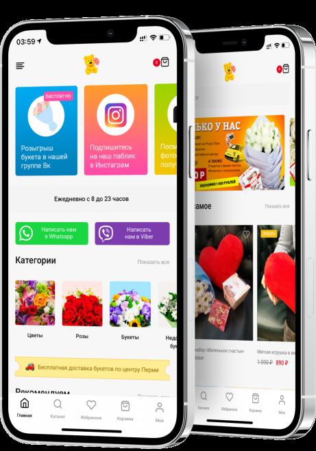 Мобильное приложение для интернет-магазина